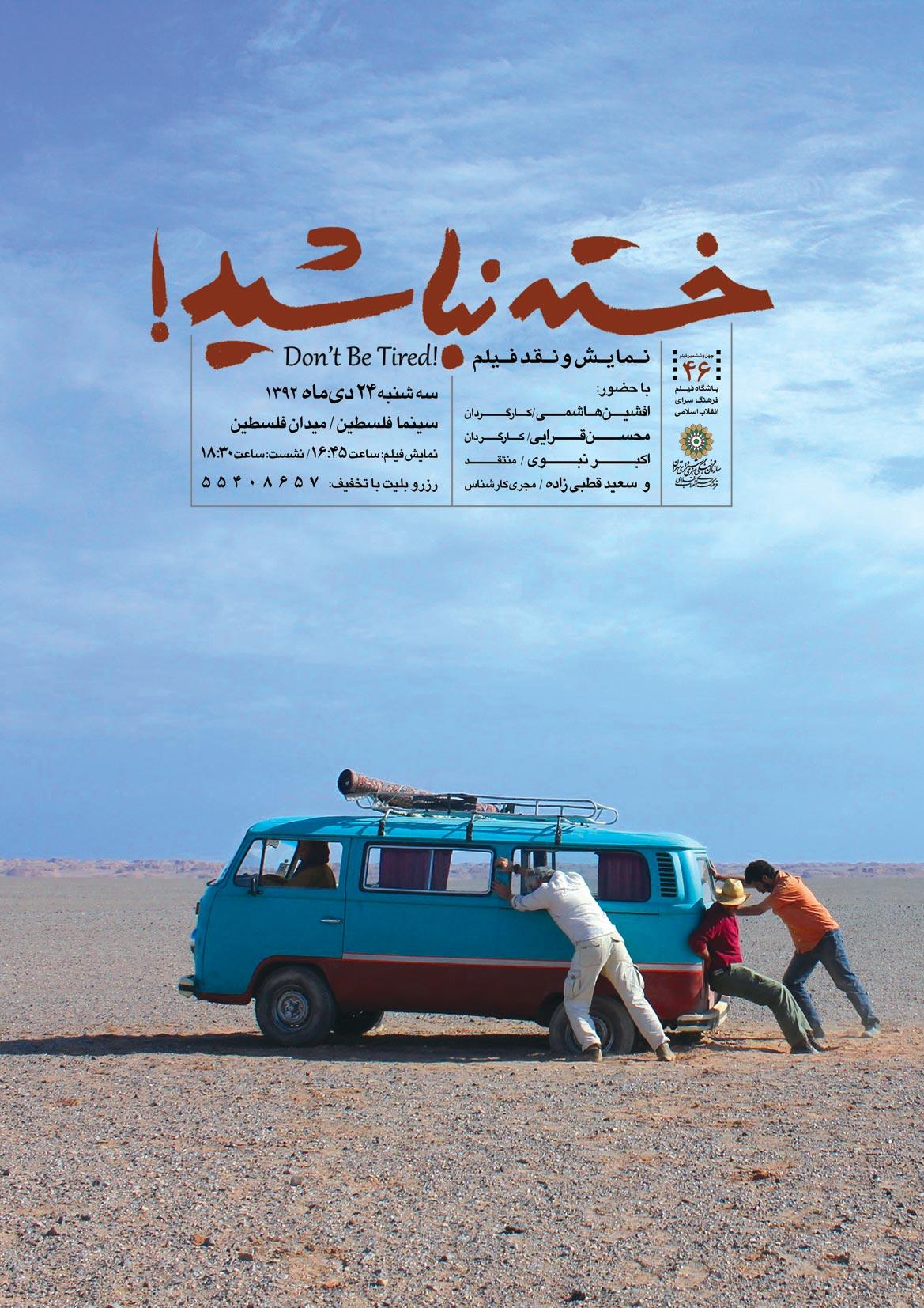 دانلود فیلم ایرانی خسته نباشید
