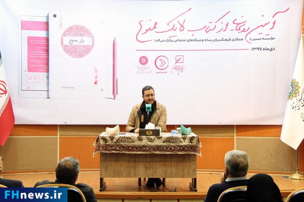 «لایک ممنوع»؛ جریانی اثربخش در ارتقای سواد رسانهای
