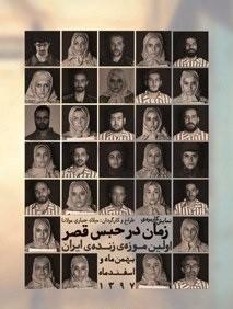 اجرای نمایش «زمان در حبس قصر» در باغ موزه قصر