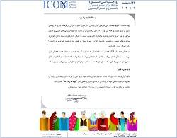 تقدیر کمیته ملی موزههای ایران (ایکوم) از باغموزه قصر
