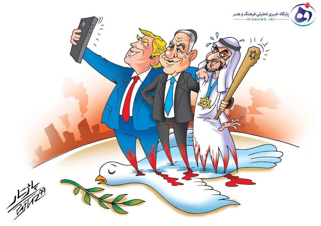 همه دستاورد عادی سازی رابطه اسراییل و امارات + کاریکاتور