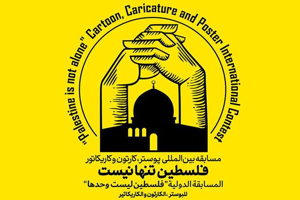 درباره تولیدات سینمایی و تجسمی با موضوع فلسطین در جهان به مناسبت روز قدس//