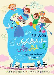 برگزاری برنامههای ویژه فرهنگی و هنری به مناسبت هفته ملی کودک